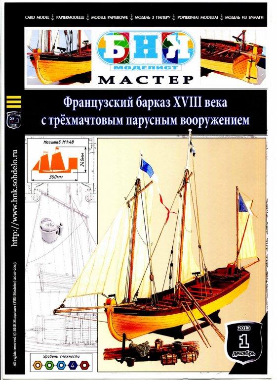 639007293_FrenchLongboatcoverpage.thumb.jpg.ea696c5f89bd48ebd0e48cf677bfe6c2.jpg